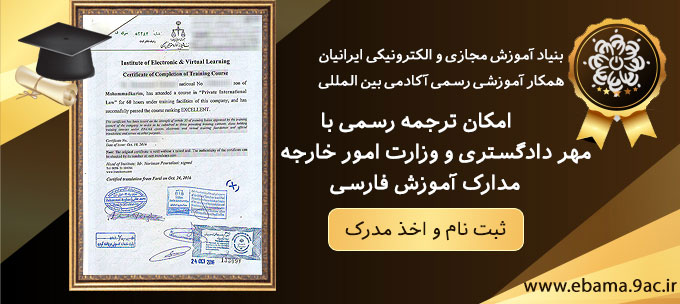 مدرک آموزشی با مهر وزارت امور خارجه