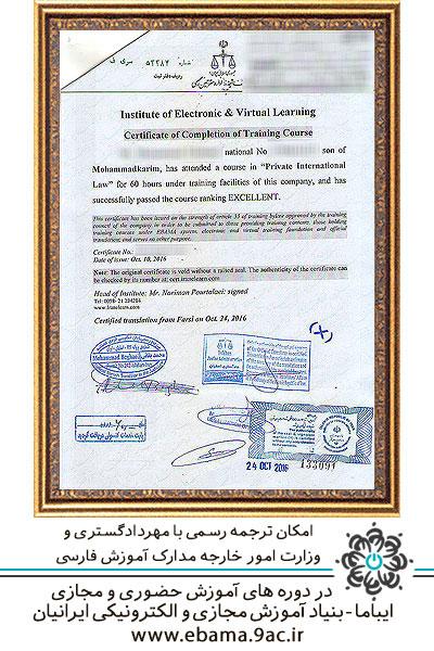 ترجمه رسمی با مهر وزارت امور خارجه