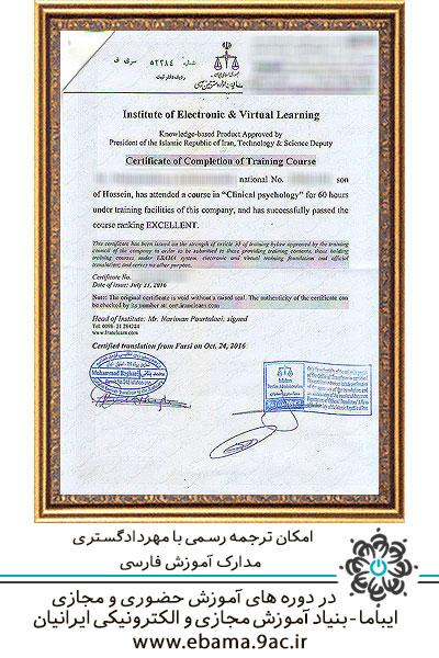 ترجمه رسمی با تایید دادگستری مدرک آموزشی