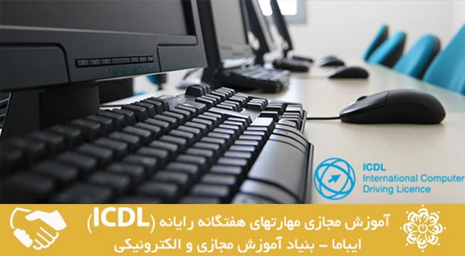 دوره آموزش جامع مهارتهای رایانه کار درجه ۱ و درجه ۲ ICDL