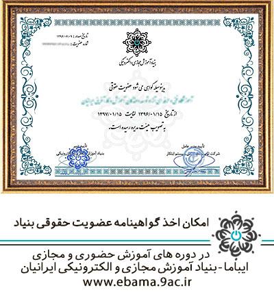 عضویت حقوقی بنیاد آموزش مجازی ایرانیان