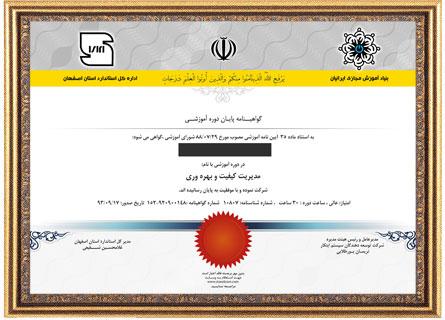 گواهینامه آموزشی از سازمان ملی استاندراد