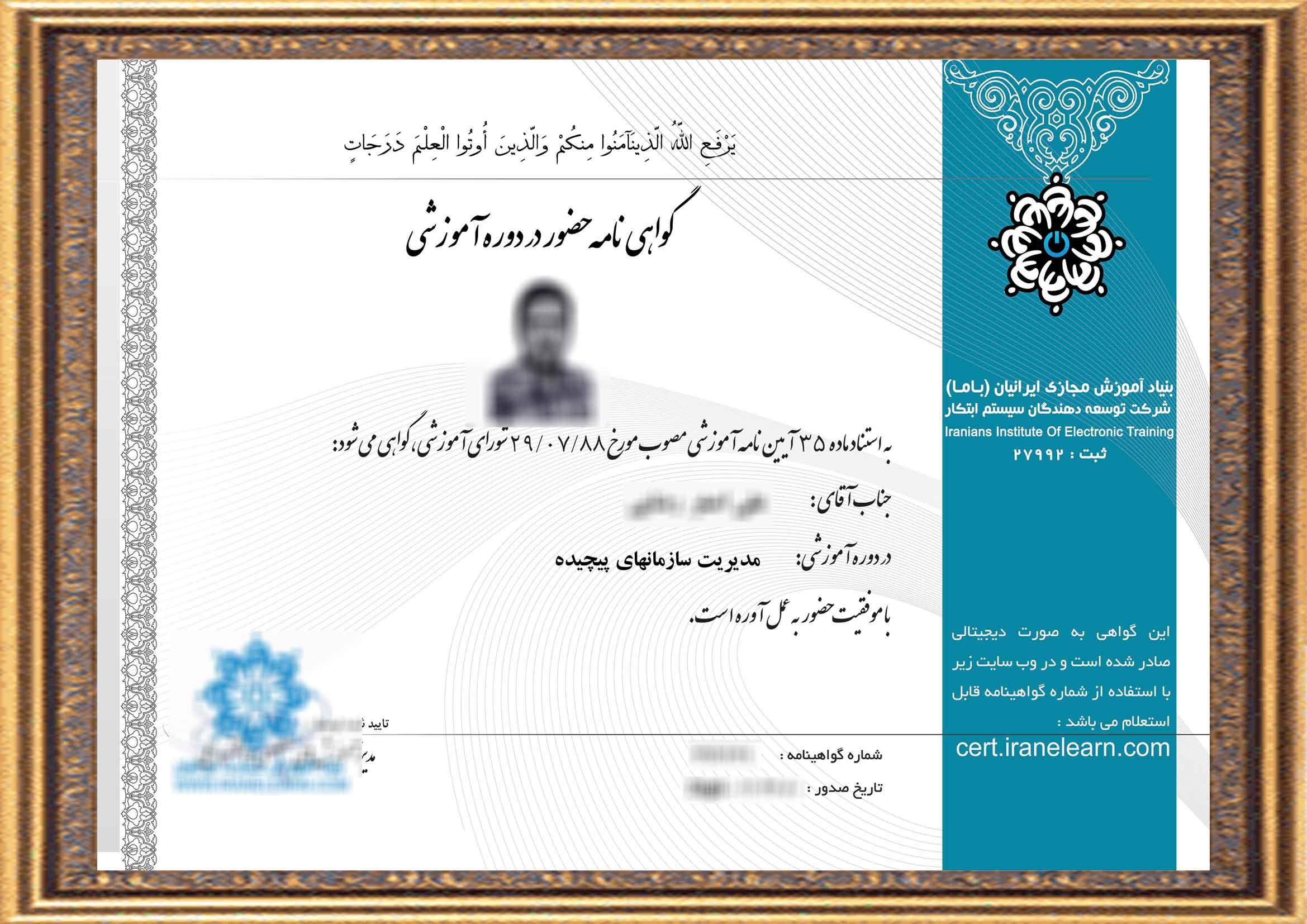 http://iranelearn.com/wp-content/uploads/2013/05/eba00012047000000-1.jpg