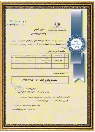 مجوز فنی و مهندسی