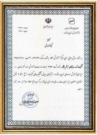 مجوز سازمان ملی استاندارد