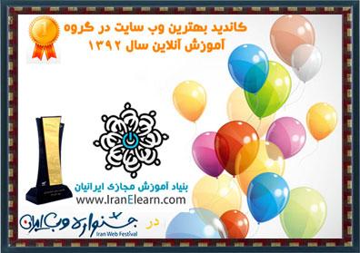 کاندید جشنواره وب ایران