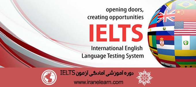 دوره آموزشی آمادگی آزمون ایلتس IELTS Exam Preparation E-learning