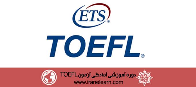 دوره آموزشی آمادگی آزمون تافل   TOEFL  Exam Prepration E-learningB
