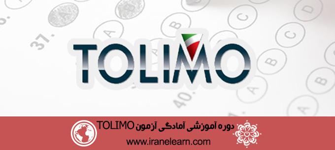 دوره آموزشی آمادگی آزمون تولیمو  TOLIMO  Exam Prepration E-learning