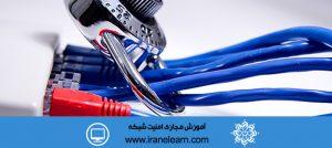 دوره آموزشی امنیت شبکه Network Security E-learningB