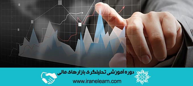 دوره آموزشی تحلیلگری بازارهای مالی Analysing  Financial Markets E-learning