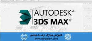 دوره آموزشی تری دی مکس ۳DS Max E-learningB