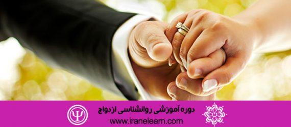 دوره آموزشی روانشناسی ازدواج The Psychology of Marriage E-learning B