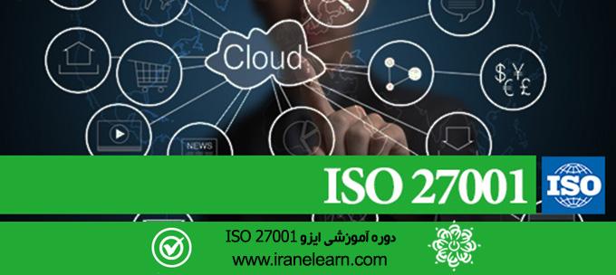 مباحث سیستم مدیریت امنیت اطلاعات ایزو Topics of ISO 27001 Information Security Management system E-learning   27001