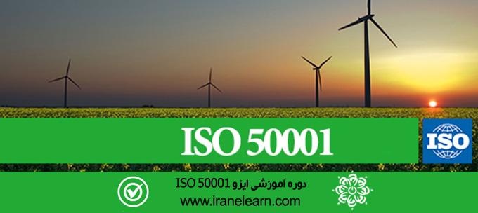 مباحث سیستم مدیریت انرژی ایزو Topics of ISO 50001 Energy Management System E-learning 50001
