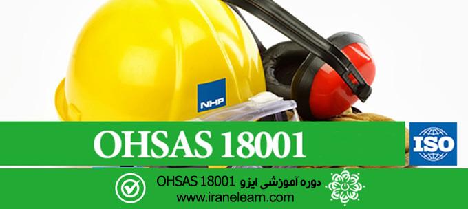 مباحث سیستم مدیریت ایمنی و بهداشت حرفه ای Safety Management & Professional Health E-learningB OHSAS 18001