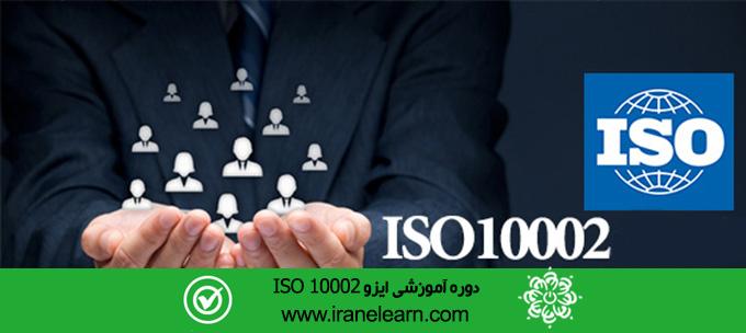 مباحث سیستم مدیریت رضایتمندی مشتریان Supervising customer complaints E-learning ISO 10002