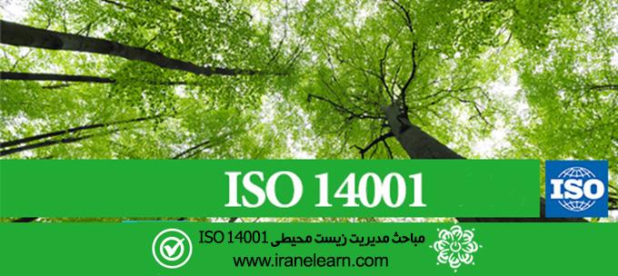 مباحث مدیریت زیست محیطی   Environmental management Topics ISO 14001 E-learning   ISO 14001