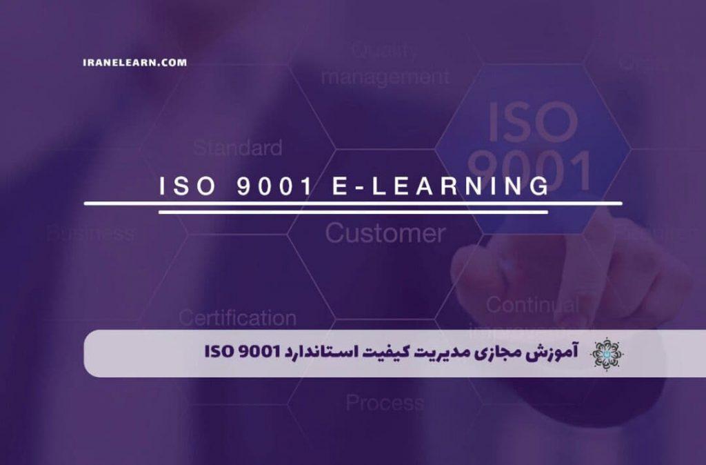 مدیریت کیفیت استاندارد ایزو 9001