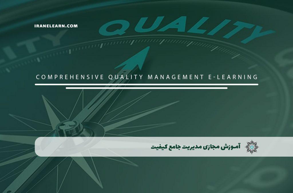 مدیریت جامع کیفیت