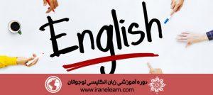 دوره آموزشی زبان انگلیسی نوجوانان English for teens E-learningB