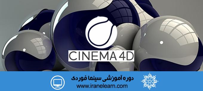 دوره آموزشی سینما فوردی  Cinema 4D E-learningB
