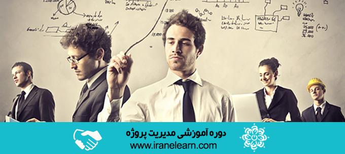 دوره آموزشی مدیریت پروژه Project Management E-learningB