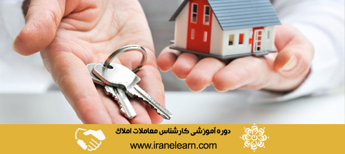 دوره آموزشی کارشناس معاملات املاک (مشاور املاک) Real Estate Expert (Real Estate Advisor) E-learningA