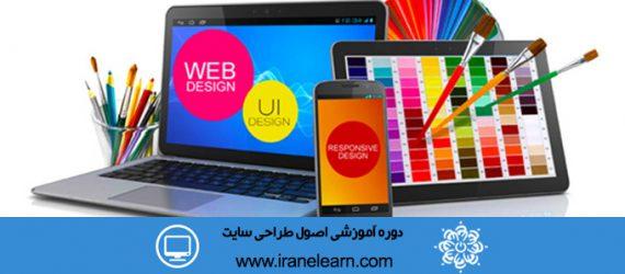 دوره آموزشی اصول طراحی سایت  Website design principles E-learning