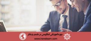 دوره آموزشی انگلیسی در کسب و کارEnglish in Business E-learning