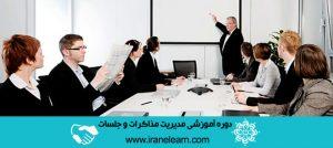 دوره آموزشی مدیریت مذاکرات و جلسات  Negotiations and meetings management E-learningA