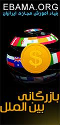 آموزش مجازی مدیریت بازرگانی بین الملل