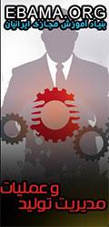 آموزش مجازی مدیریت تولیدوعملیات