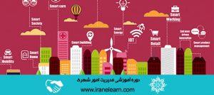 دوره آموزشی مدیریت امور شهریUrban Affairs Management E-learning