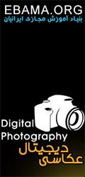 آموزش مجازی رشته عکاسی