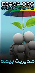 آموزش مجازی مدیریت بیمه