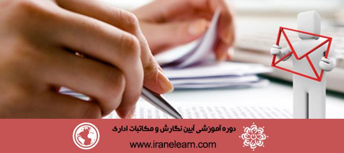 دوره آموزشی آیین نگارش و مکاتبات اداری Writing methods & official correspondence E-learningB