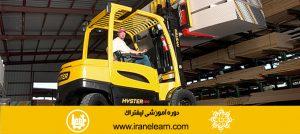 دوره آموزشی کار با لیفتراک Forklifts E-learning