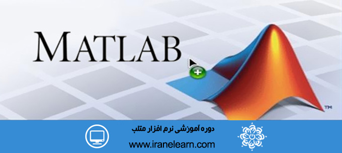 دوره آموزشی رایانه کار متلب Matlab Operator E-learning