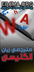 آموزش مجازی مترجمی زبان انگلیسی