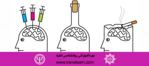 دوره آموزشی روانشناسی اعتیاد Addiction Psychology E-learning