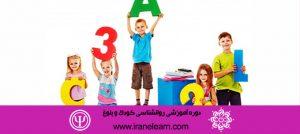 دوره آموزشی روانشناسی کودک و بلوغ Child and Maturity Psychology E-learningB