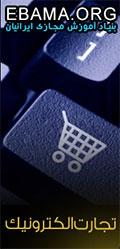 آموزش مجازی تجارت الکترونیک