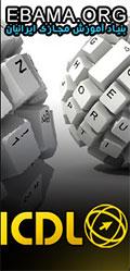 آموزش مجازی icdl
