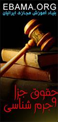 آموزش مجازی حقوق جزا و جرم شناسی