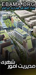 آموزش مجازی مدیریت شهری