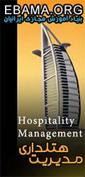 آموزش مجازی مدیریت هتلداری