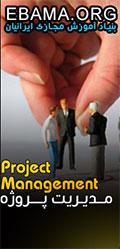 آموزش مجاری مدیریت پروژه