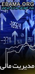 آموزش مجازی مدیریت مالی