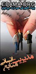 آموزش مجازی مدیریت منابع انسانی